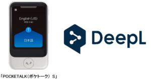 AI通訳機「ポケトーク」が、DeepL翻訳を採用