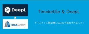 AI翻訳機ブランド『Timekettle(タイムケトル)』が翻訳エンジンの一部にDeepL翻訳を採用