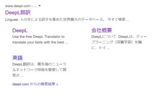 「deepl」でググると検索結果最上位に出てくるので、クリックします。