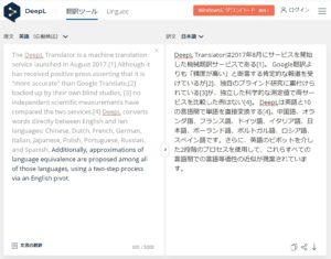 """翻訳したい外国語の原文をDeepl左側の""""原文""""にコピペすると、右側に翻訳結果が表示されます、これだけです。"""