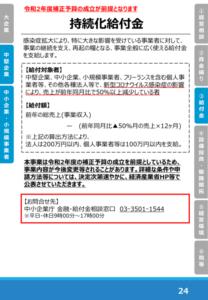 日本商工会議所の持続化給付金(緊急経済対策)