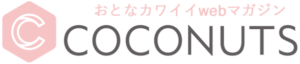 COCONUTS ロゴ画像