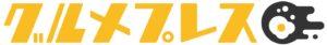 グルメプレス ロゴ 画像