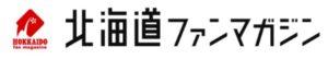 北海道ファンマガジン ロゴ 画像