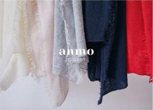 『anmo closet(アンモクローゼット)』は、梅宮アンナ 完全プロデュースのアパレルブランド