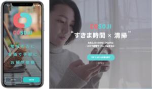 """『COSOJI(こそーじ)』は、""""不動産の軽作業""""と""""地域住民のスキマ時間""""のワークシェアマッチングアプリ"""