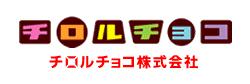 チロルチョコ ロゴ画像