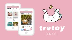 キャラクター雑貨ブランド「tretoy(トレトイ)」