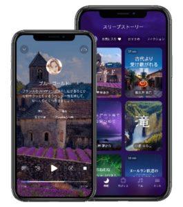 瞑想アプリ「Calm(カーム)」日本語バージョン