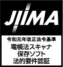 JIIMA 電帳法スキャナ保存ソフト法的要件認証制度
