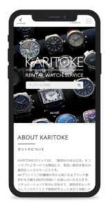 「KARITOKE(カリトケ)」は、腕時計のレンタル、サブスクリプションサービス