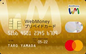 WebMoney プリペイドカード