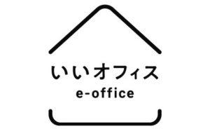 『いいオフィス』は、コワーキングスペース