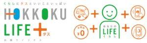 HOKKOKU LIFE+(北國ライフタス)