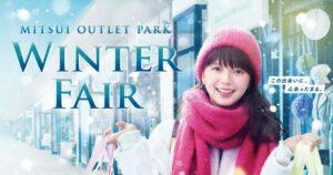 三井アウトレットパーク 「WINTER FAIR」